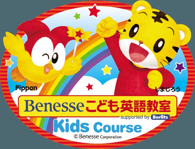 ベネッセの絵英語教育