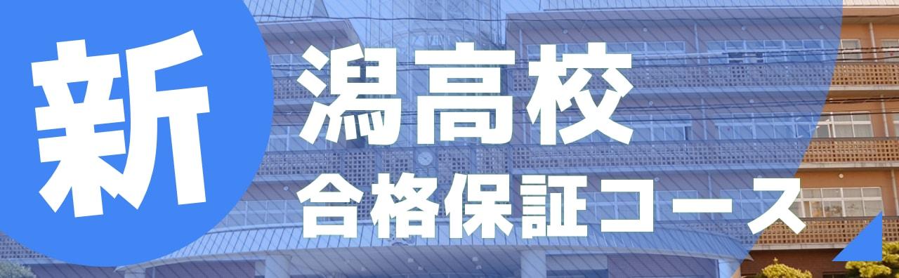 新潟高校合格保証コース