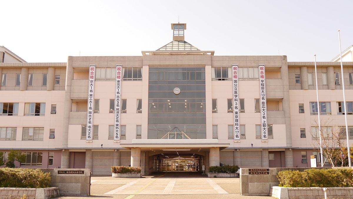 新潟明訓中学校