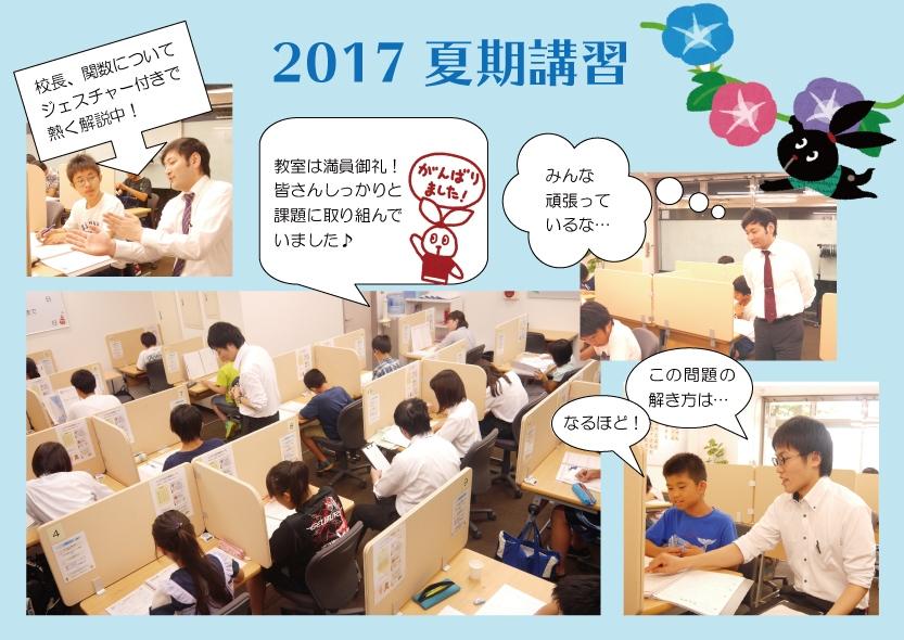 夏期講習レポート2017