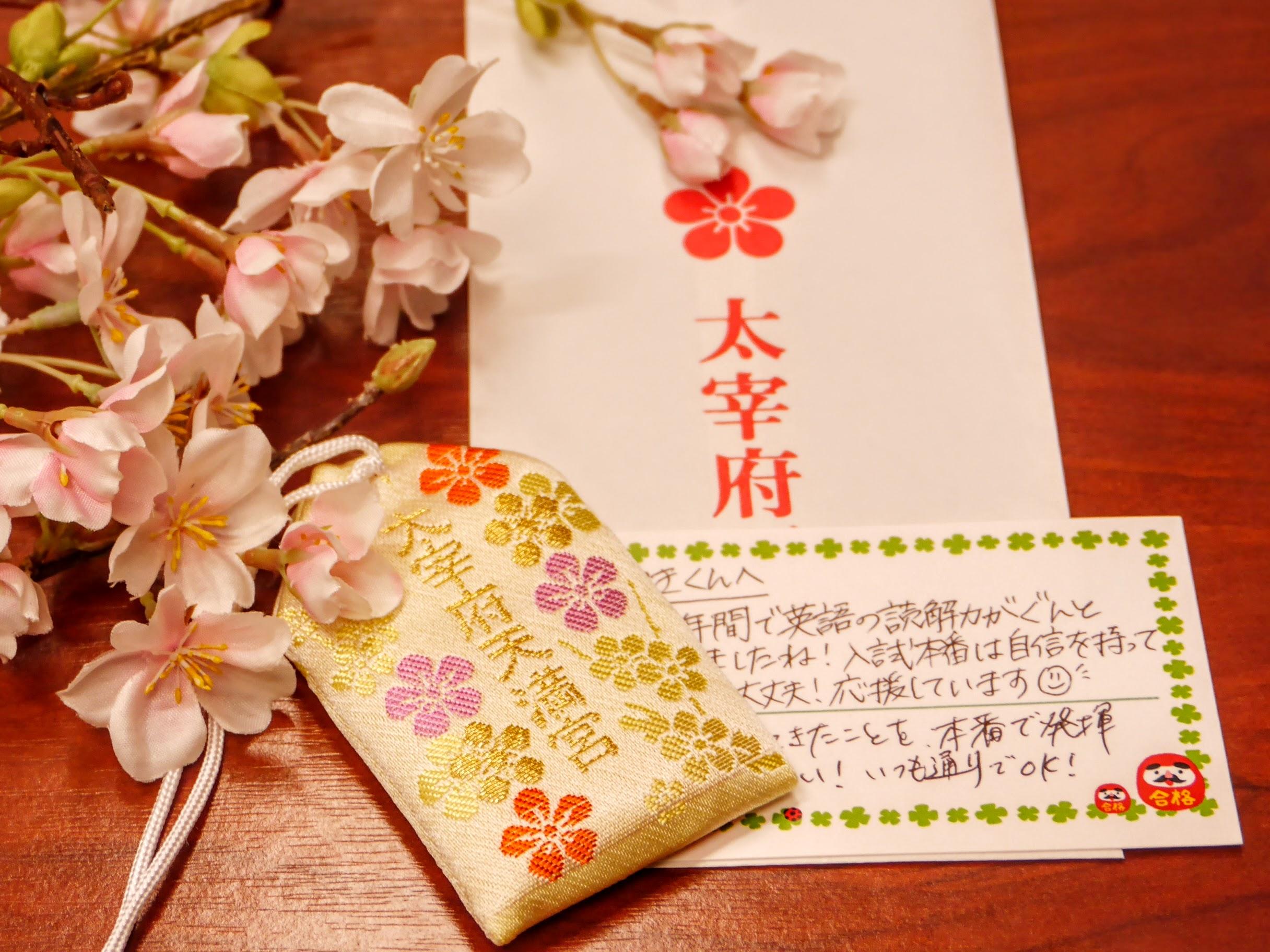 お守りとメッセージカード
